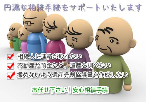 souzoku_office